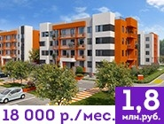Квартира 32 м² = 1,8 млн руб Квартиры от 1,8 млн рублей